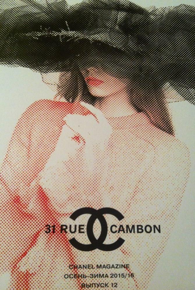 Chanel Magazine Issue 12