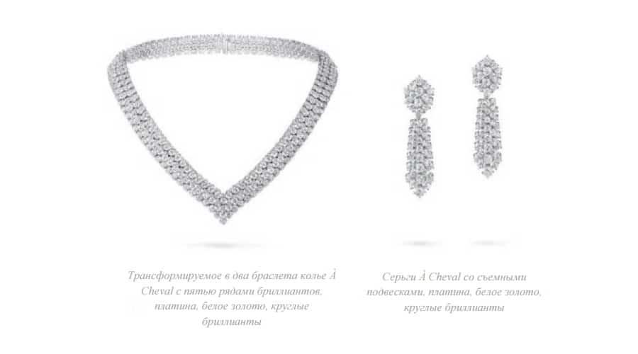 Van Cleef and Arpels - DiamondBreeze