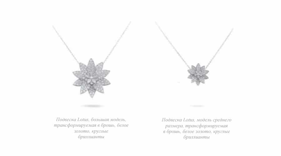 Van Cleef and Arpels - DiamondBreeze