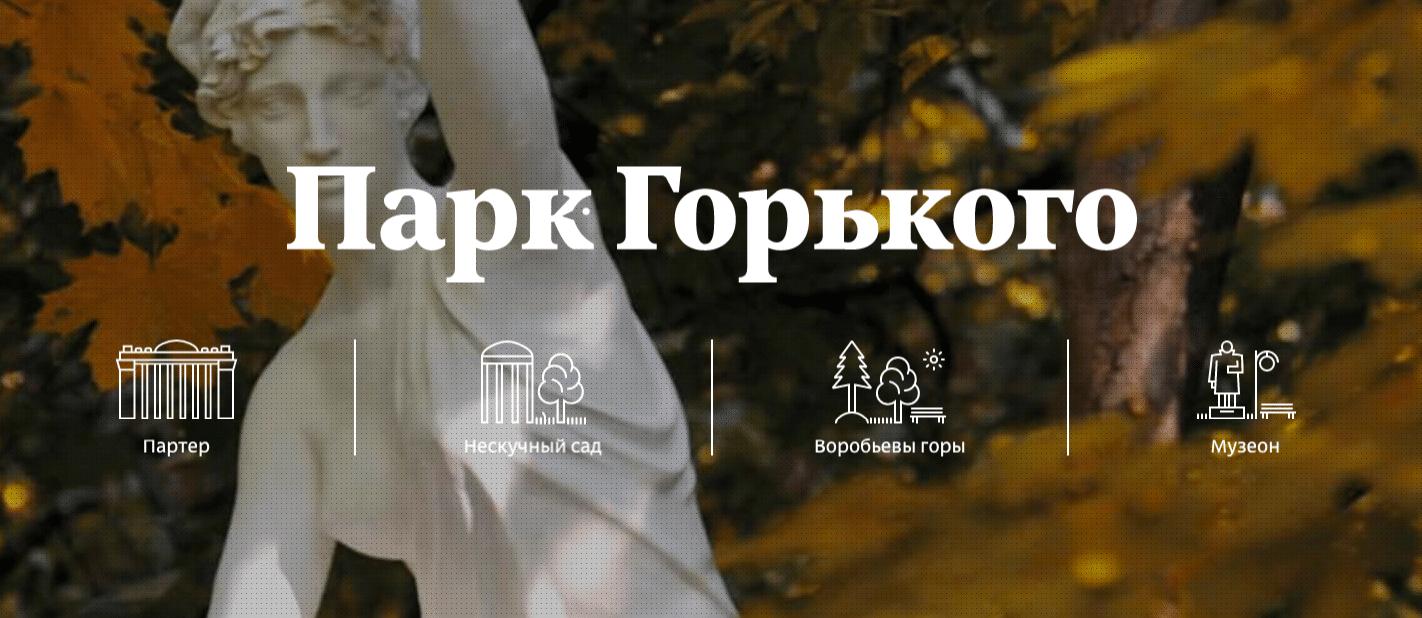 open-fashion-lection-park-gorkogo-3