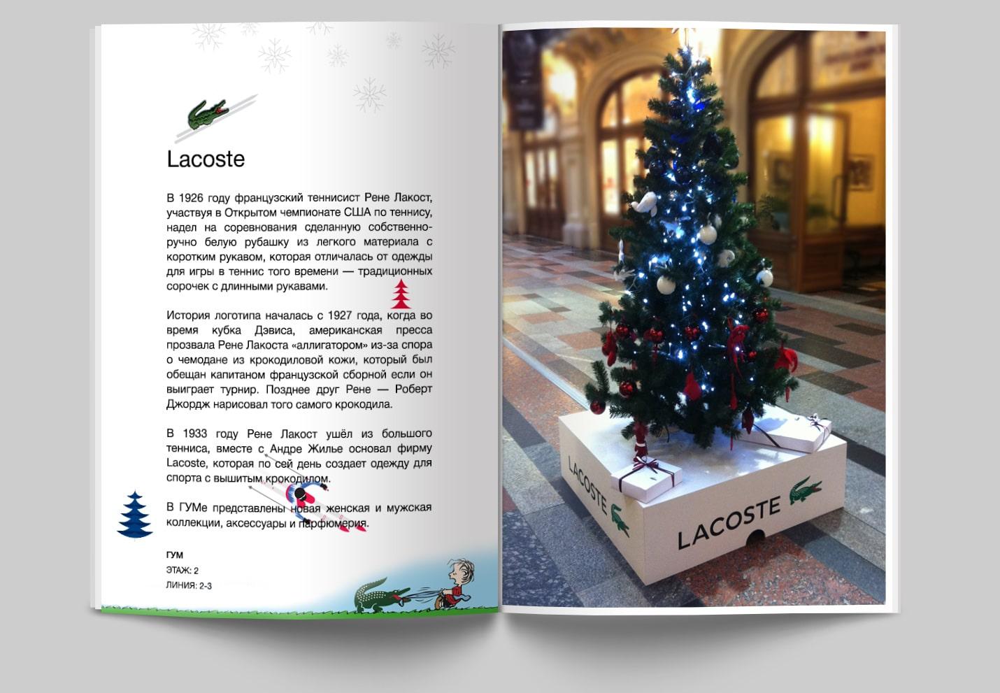 BOOK-GUM-lacoste-05
