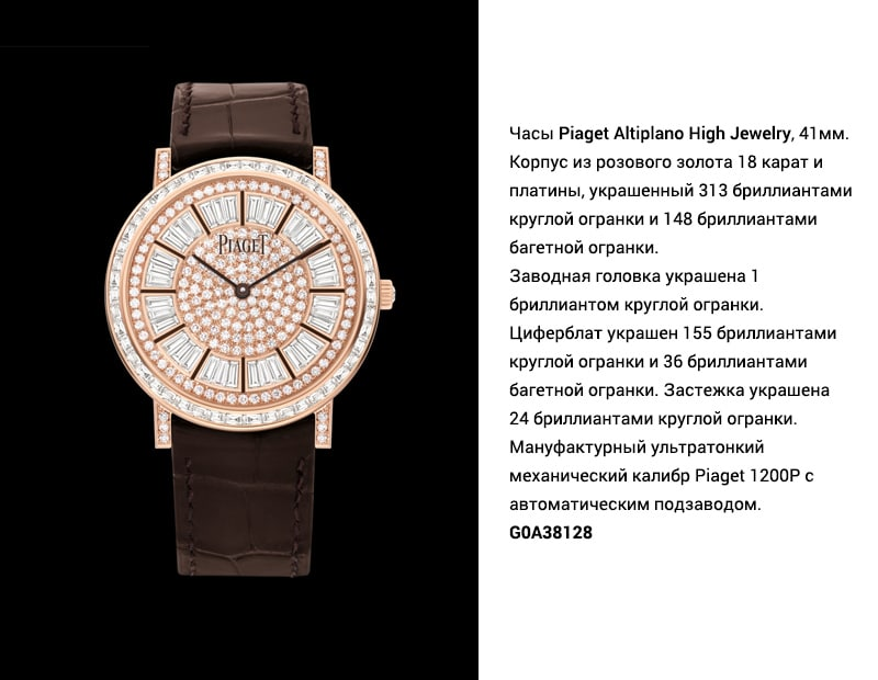 Piaget Altiplano High Jewelry 41mm Rose Gold